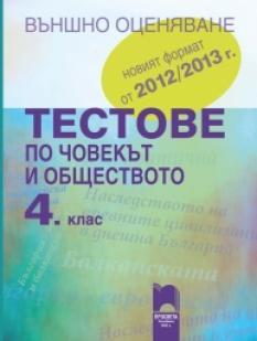 Тестове по човекът и обществото за външно оценяване в 4. клас. По новия формат от 2012/2013 г.