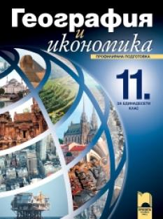 География и икономика за 11. клас. Профилирана подготовка (ново издание 2012 г.)