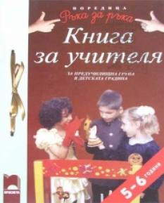 Книга за учителя за предучилищна група в детската градина — 5—6 години