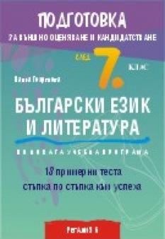 Помагало за подготовка по български език и литература за външно оценяване след 7. клас - 18 примерни теста