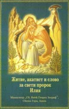 Житие, акатист и слово за свети пророк Илия