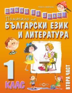 Искам да знам - помагало по български език и литература 1. клас, 2 част