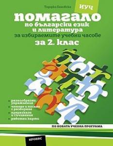 Помагало по български език и литература за 2. клас – за избираемите часове