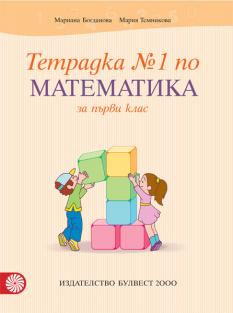 Тетрадка по математика за 1. клас – № 1