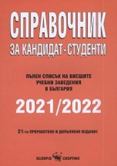 Справочник за кандидат-студенти 2021 - 2022 - всички висши учебни заведения