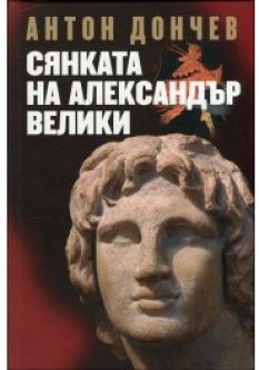 Сянката на Александър Велики