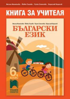 Книга за учителя по български език за 6. клас