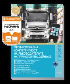 Професионална компетентност за ръководителите на транспортна дейност