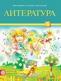 Литература за 5. клас - учебник