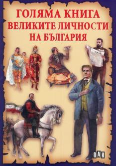 Голяма книга на великите личности на България