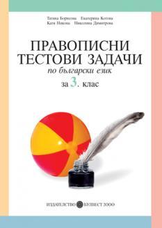 Правописни тестови задачи по български език за 3. клас
