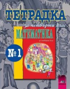 Учебна тетрадка по математика за 4. клас № 1
