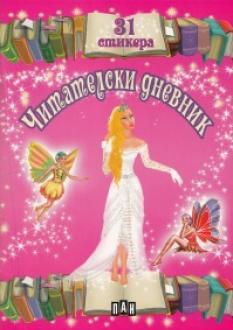 Читателски дневник с 31 стикера (розов)