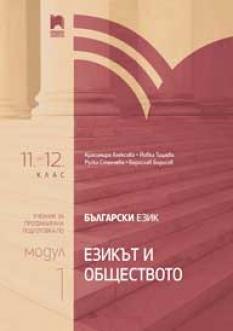 Български език за 11.–12. клас. Профилирана подготовка. Модул 1. Езикът и обществото