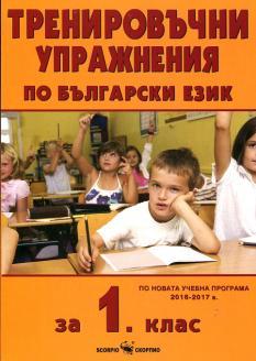 Тренировъчни упражнения по български език за 1. клас по новата програма