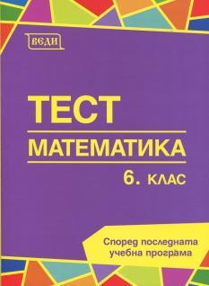 Тест 6.клас - Математика - 2017 г.