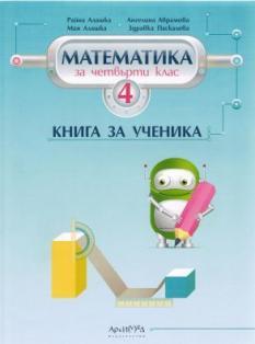 Книга за ученика по математика за 4. клас