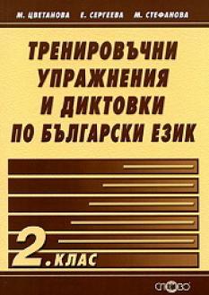 Тренировъчни упражнения и диктовки по български език 2. клас