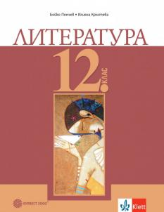 Литература за 12. клас - ЗП