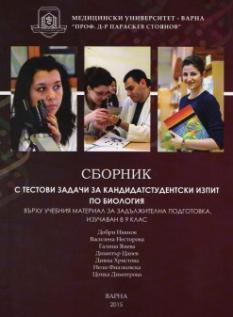 Сборник с тестови задачи за кандидатстудентски изпит по биология върху учебния материал за задължителна подготовка изучаван в 9 клас