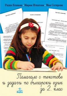 Помагало с текстове и задачи по български език за 2. клас