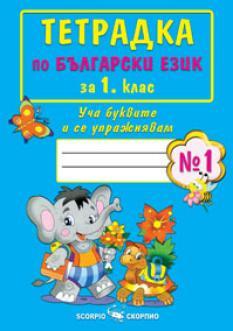 Тетрадка по български език за 1. клас №1