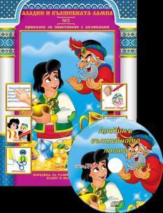 Приказки за оцветяване с апликации 3: Аладин и вълшебната лампа + CD