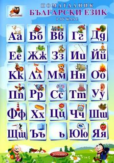 Помагалник по български език 1. - 4. клас