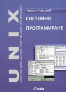 UNIX.Системно програмиране
