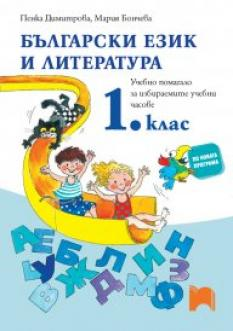 Учебно помагало по български език и литература за 1. клас ИУЧ