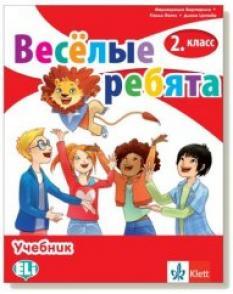 Веселые ребята! - учебна тетрадка по руски език за 2. клас