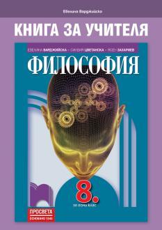 Книга за учителя по философия за 8. клас