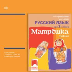 CD Матрëшка. Аудиодиск по руски език за 2. клас