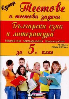 Супер тестове и тестови задачи за 5. клас - Български език и литература
