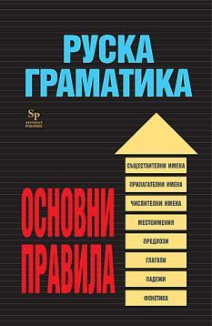 Руска граматика – основни правила