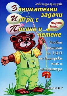 Учебно помагало по български език и литература за 1. клас за ЗИП (занимателни задачи)