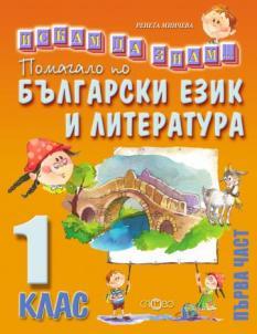 Искам да знам - помагало по български език и литература 1. клас,1 част