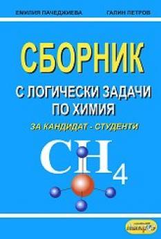 Сборник с логически задачи по химия за кандидат-студенти