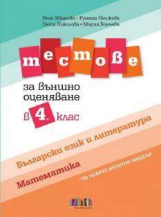 Тестове по български език и литература и по математика за външно оценяване в 4. клас