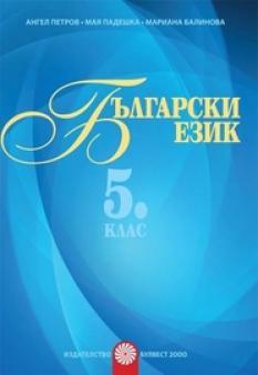 Помагало по български език за 5. клас за разширена или допълнителна подготовка