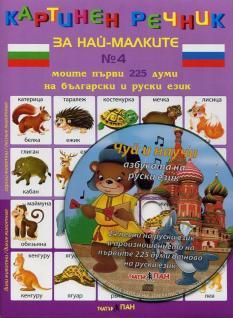 Картинен речник за най-малките руски и български - 225 думи + диск с песнички