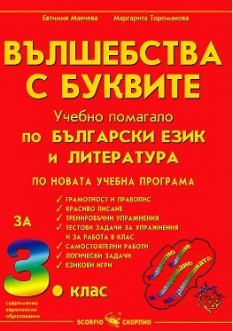 Вълшебства с буквите - учебно помагало по български език за 3. клас на СОУ