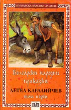 Български народни приказки - том първи