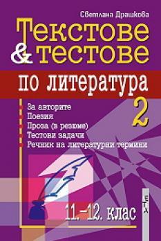Текстове и тестове по литература за 11 - 12. клас - част 2