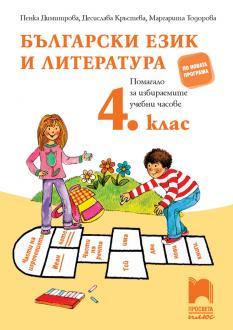 Български език и литература - 4. клас - помагало за избираемите часове