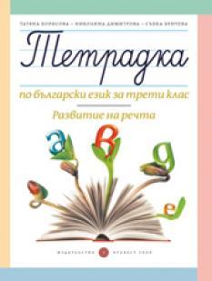 Тетрадка № 3 по български език за 3. клас. Развитие на речта (Борисова)