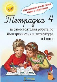 Тетрадка 4 за самостоятелна работа по български език в 1. клас