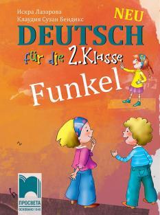 Funkel Neu – учебник по немски език за 2. клас