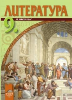 Литература за 9. клас задължителна подготовка (ново издание 2012)