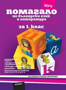 Помагало по български език за 1. клас за избираемите часове - 2 вариант - а, м, и, н